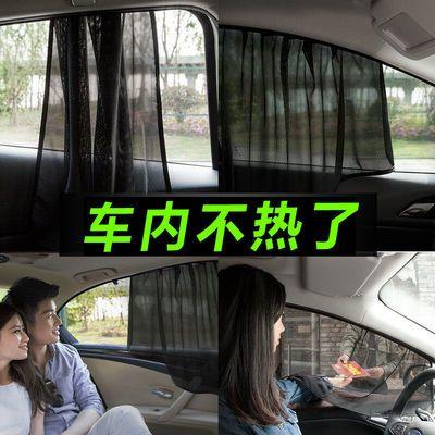 【汽车用遮阳帘】车窗磁吸式防晒隔热神器玻璃挡光自动伸缩遮光布