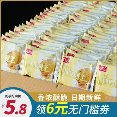 【特价2斤】紫薯燕麦粗粮饼干 猴头菇饼干 早餐小饼干零食食品1斤
