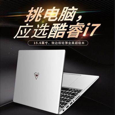 酷睿i7窄边框超级本 15.6英寸全金属外壳轻薄笔记本