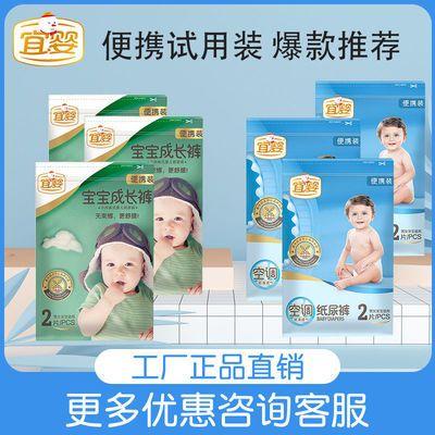 【宜婴专卖店】空调纸尿裤试用装6片超薄透气尿不湿S/M/L/XL任选