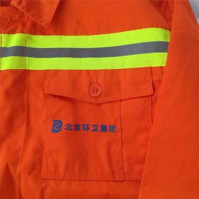 给力铺20年新款北京环卫工人工作服套装
