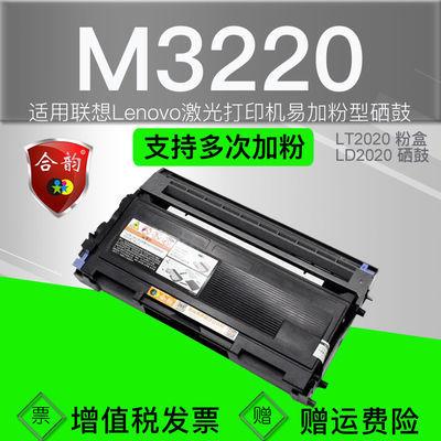 兼容联想m3220墨盒Lenovo激光打印机M3220易加粉硒鼓lt2020可重复