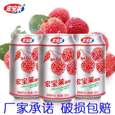 宏宝莱330ml汽水24罐/6罐荔枝桔子什锦味东北汽水整箱碳酸饮料