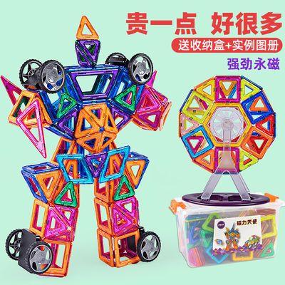 磁力片儿童魔法拼装玩具益智纯散片补充装强磁力男孩百变智慧积木