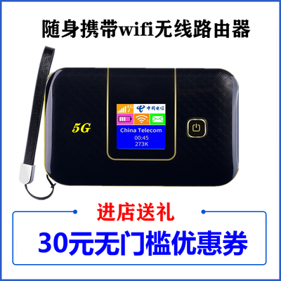 随身WiFi4G路由器电信移动全网通无线上网宝车载mifi热点