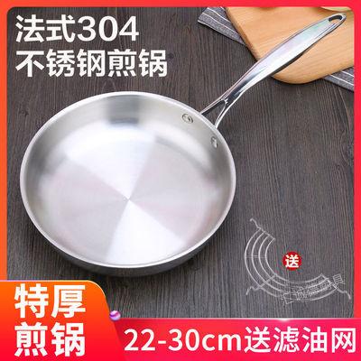 304不锈钢平底锅煎锅不粘锅家用无涂层烙饼烤肉锅饼鸡蛋牛排辅食