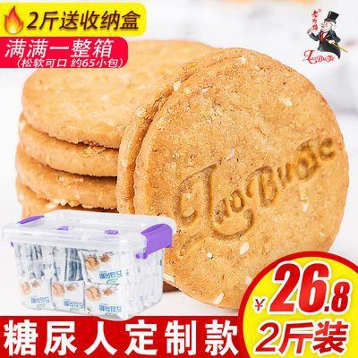 老布特杂粮粗粮低饱腹代餐全麦饼干无糖精代餐零食卡脂饼干整箱