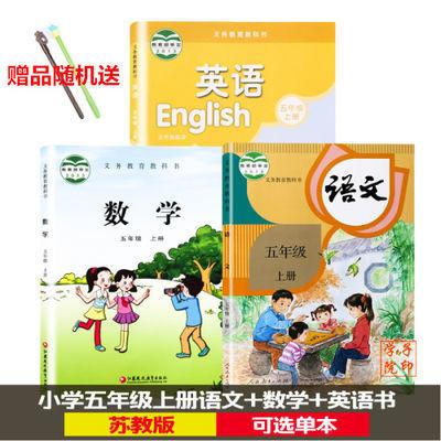 2020苏教版五年级上册语文数学英语书全套课本5五年级教材教科书