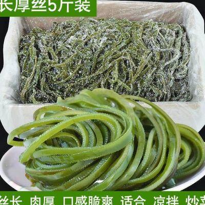 热卖盐渍海带丝5斤新货 海带头山东荣成新鲜长厚丝非干货整箱泡发