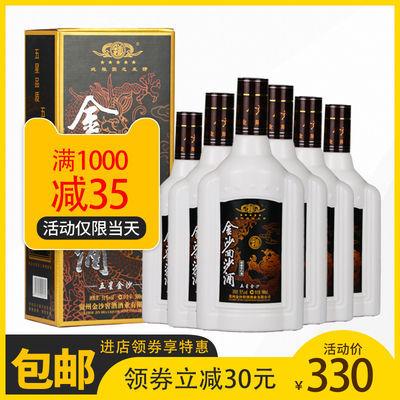 金沙回沙酒五星整箱白酒特价贵州金沙窖酒51度酱香型500ml名酒