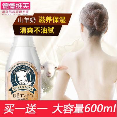 德德维芙天然山羊奶身体乳补水保湿滋润不油腻香体持久嫩滑护体乳