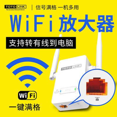 TOTOLINK无线wifi信号放大增强器扩展中继器家用路由网络接收穿墙