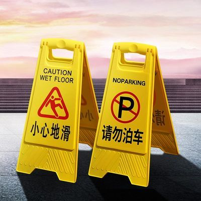当心滑倒 小心地滑 A字告示牌 地面湿滑警示牌标示牌提示牌温馨牌