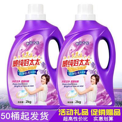 洗衣液活动礼品实用大气拓客开业送礼赠品微商地推引流公司搞促销