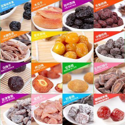 蜜饯水果干果脯干类组合酸梅干梅子零食大礼包话梅杨梅西梅乌梅干