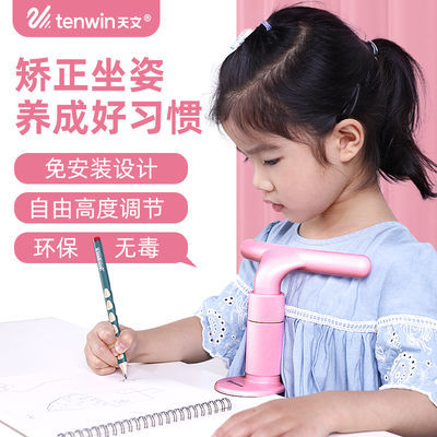 儿童小学生视力保护器预防近视坐姿矫正器纠正写字姿势护眼仪架