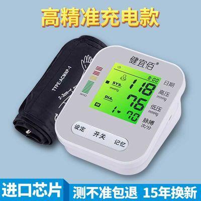 血压测量仪血压计仪器家用电子测血压仪医用量血压器智能高精准
