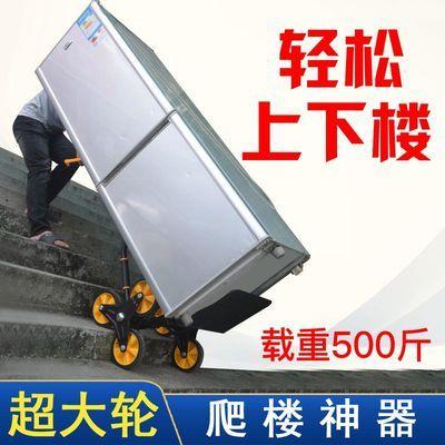 爬楼车载重王六轮家用折叠小手拉车搬运拉货购物推拖车上楼梯神器