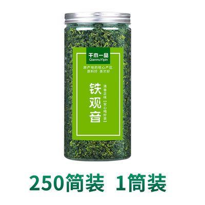 安溪铁观音2020新茶 一级浓香型春茶乌龙茶兰花香礼盒装绿茶