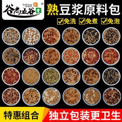 热卖豆浆杂粮五谷豆浆原料包低温烘焙熟五谷杂粮组合现磨豆浆料35