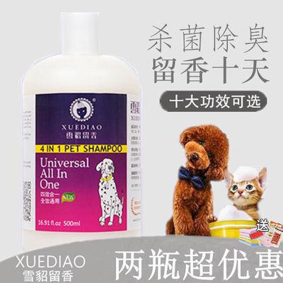 雪貂留香狗狗沐浴露杀菌除臭杀螨泰迪金毛猫通用宠物用品洗澡香波