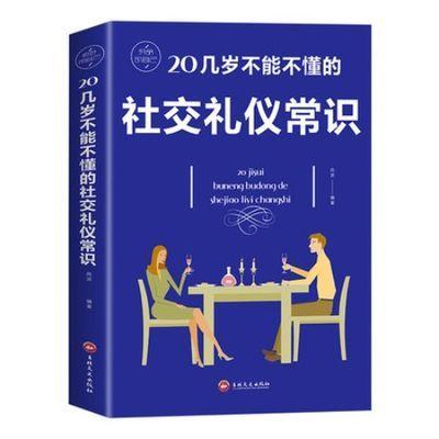 20几岁不能不懂的社交礼仪常识 社交礼仪书籍为人处世职场心理学