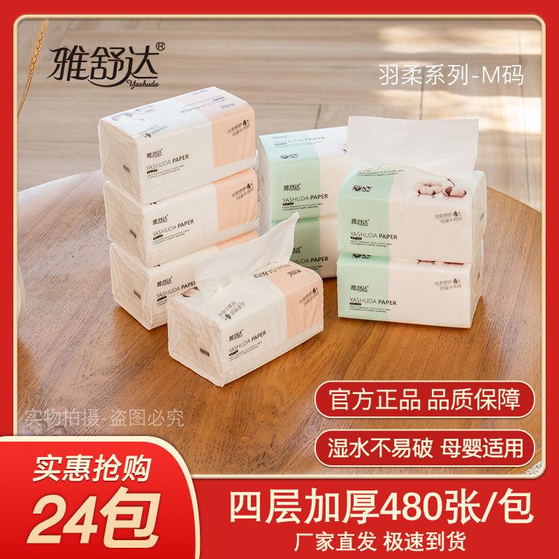 480张雅舒达纸巾 抽纸批发整箱家用大包四层擦手卫生纸餐巾面巾纸