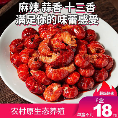 麻辣虾尾小龙虾熟食香辣虾球即食袋装真空包装盒装现做海鲜龙虾尾