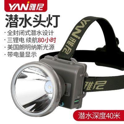 雅尼潜水头灯强光充电超亮远射防水超长续航头戴式手电筒出海赶海