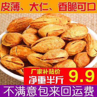 薄壳奶油巴旦木1000g易剥净重两斤袋装坚果零食扁桃仁1斤新货250g
