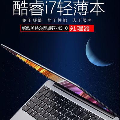 酷睿i7  15.6轻薄商务办公  笔记本