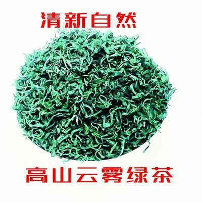 绿茶高山云雾绿茶(高级)香茶毛尖明前春炒青茶无公害浓香型散装