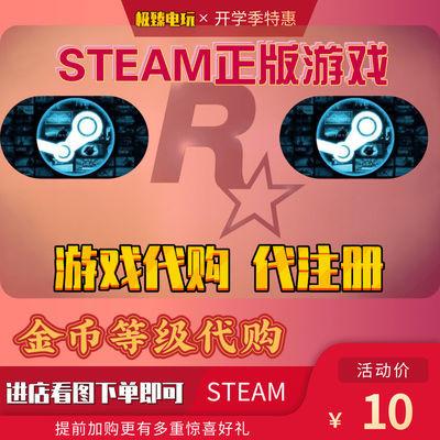 Steam正版游戏代购全球区国区礼物DLC在线模式金币等级解锁属性