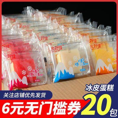 【特价2斤】冰皮蛋糕早餐面包批发糕点心办公室零食1000g-500g