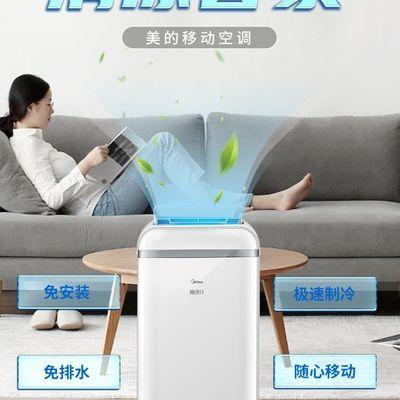 美的可移动空调家用厨房一体机免安装排水单冷小型便携立式无外机