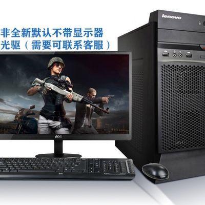 联想原装台式电脑主机i3i5i7四核办公LOL游戏独显加购显示器全套