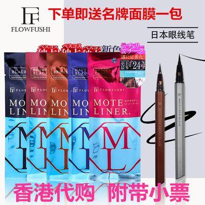 日本熊野职人眼线笔FLOWFUSHI moteliner 防水不晕染极细眼线液笔
