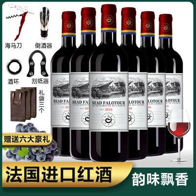法国进口葡萄酒红酒整箱法龙图赛德干红葡萄酒750毫升2支6支送礼