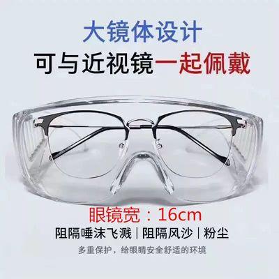 防唾沫飞溅护目镜网红抖音多功能防护透明眼镜防尘防风眼罩男女款