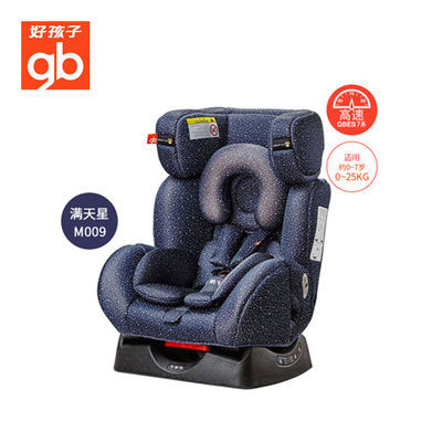 gb好孩子婴儿高速儿童安全座椅汽车用宝宝0-7岁安全座椅CS729