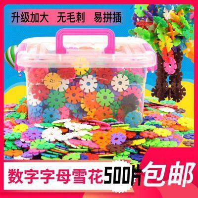 儿童大号雪花片积木玩具塑料拼插幼儿园男孩2-3周岁4-9岁女孩玩具
