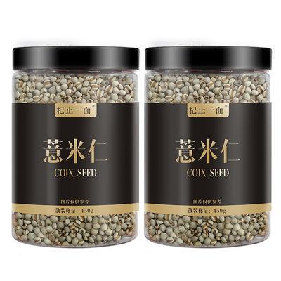 新小薏米仁罐装450g/900g手工精选贵州农家红豆赤小豆薏仁米