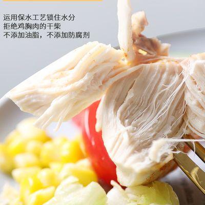 热卖【多口味】健身即食鸡胸肉瘦身轻食开袋代餐增肌低脂鸡肉零食