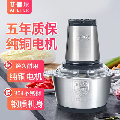 电动绞肉机家用多功能料理机搅拌机搅馅绞馅机蒜蓉泥器辣椒粉碎机