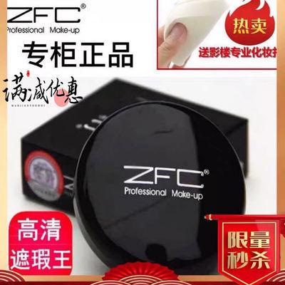 假一赔十 抖音同款ZFC粉底膏遮瑕膏控油持久保湿裸妆无瑕粉底液