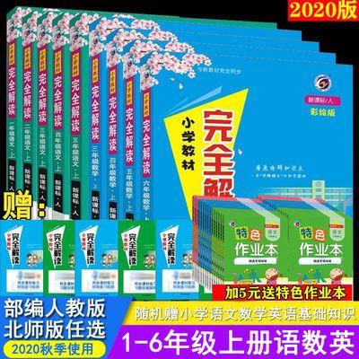 2020小学教材完全解读一二三四五六年级语文数学英语上册人教版