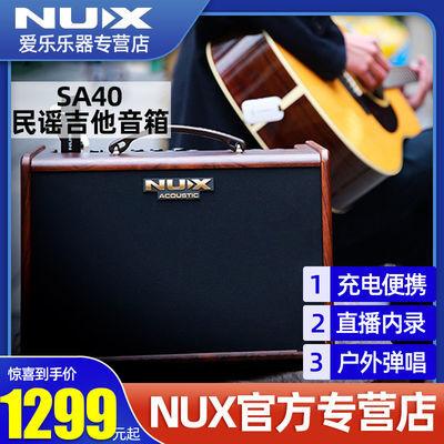 小天使NUX SA40民谣吉他弹唱音箱木吉他音响街头卖唱可充电