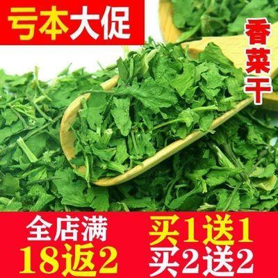 香菜干提味蔬菜调料香菜颗粒干香菜叶碎香菜干50g-1000g可选
