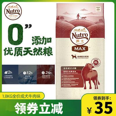 美士狗粮3.6斤成犬幼犬主粮泰迪金毛0添加天然粮牛肉味特价