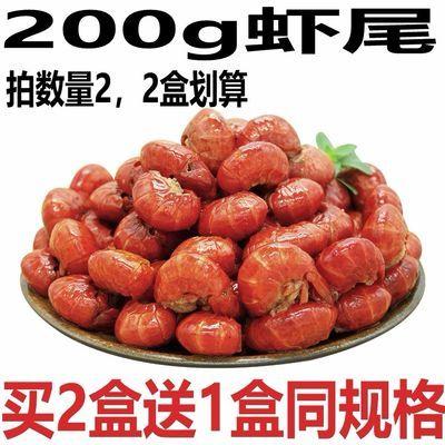 热卖买2送1麻辣小龙虾熟食十三香龙虾尾虾尾虾球香辣味即食海鲜新